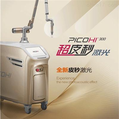 Picohi300 超皮秒激光