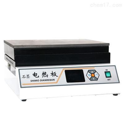 DB-XEFS石墨电加热板