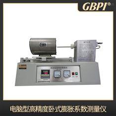 電腦型高精度臥式膨脹系數測量儀