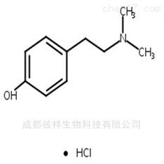 盐酸大麦芽碱自制高纯中药对照品