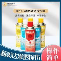 DPT-5着色渗透探伤剂 套装着色剂