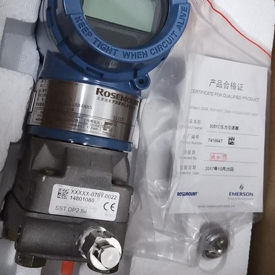 罗斯蒙特3051DP差压变送器厂家