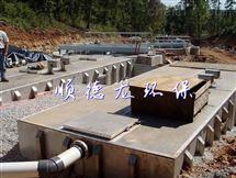 养殖屠宰污水一体化污水处理设备