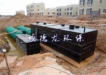 地埋式污水处理设备厂家生活污水处理项目