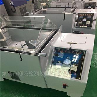 LQ-YW-90盐雾腐蚀试验箱