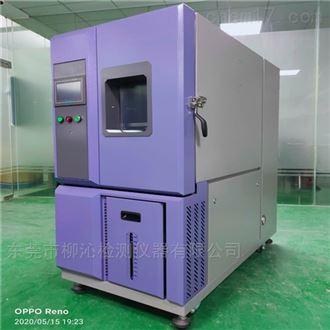 LQ-GD-225C高低温气候试验箱