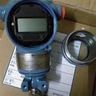 罗斯蒙特3051DP压力变送器价格
