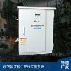 钢铁铝业冶炼超低浓度粉尘在线监测系统