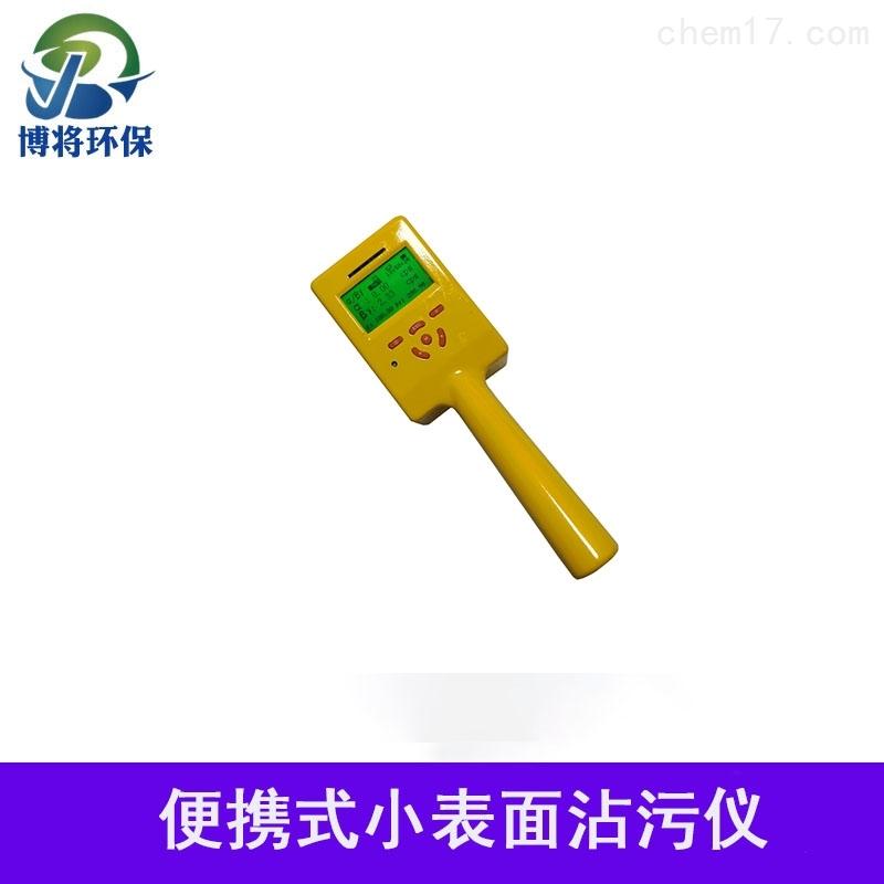 BJ50便携式小表面沾污仪