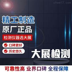 同步熱分析儀南京大展