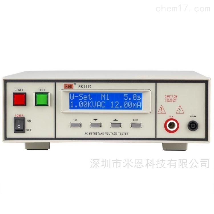 美瑞克Rek RK7110 程控耐壓測試儀