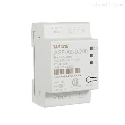 AGF-AE-D/200逆流檢測電表純能雙向計量多功能電表UL認證