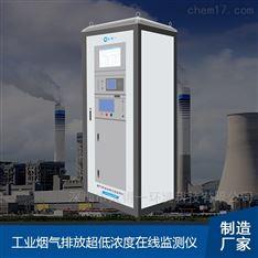工业烟气排放超低浓度连续在线监测仪