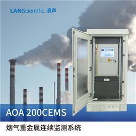 AOA 200CEMS烟气重金属连续监测系统