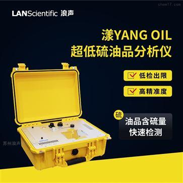 超低硫油品分析仪