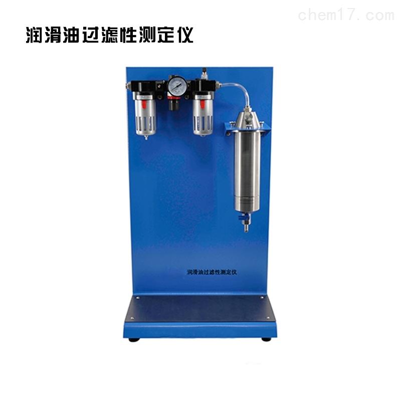 SH/T0805润滑油过滤性测定仪