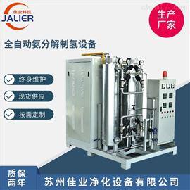 佳业-氨分解制氢国产