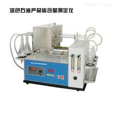 GB/T387深色石油产品硫含量测定仪