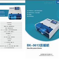 博科BIOBASE96针洗板机BK-9613