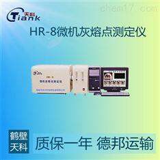 鹤壁天科微机灰熔点测定仪