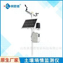 LD-TS300墒情自动监测设备