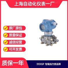 上海自动化3051DP压力变送器报价