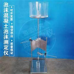 泡沫混凝土流动度测定仪