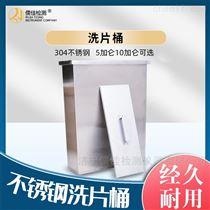 5加仑/10加仑胶片显影定影304不锈钢洗片桶洗片槽