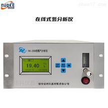 氢气在线纯度分析仪