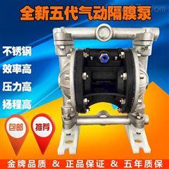 正奥泵业QBY5-15P型压滤机不锈钢气动隔膜泵