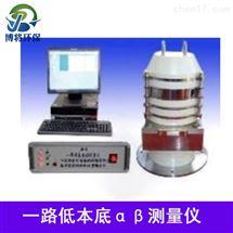 LB-4一路低本底αβ测量仪