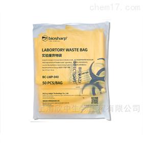 实验废弃物袋(实验室试剂耗材)