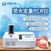 JD-PCR16非洲猪瘟检测仪价格多少钱