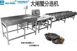 CW-fh12螃蟹分选机 螃蟹筛选机器厂家