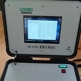 LB-4100型便携式红外分光测油仪