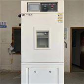 YSGJW-250高低温交变试验箱体材质