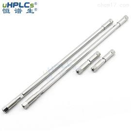 3.0*30mm恒谱生HPLC色谱柱空柱高纯度316L型不锈钢管