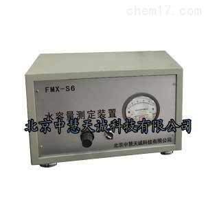 水容量测定装置原理