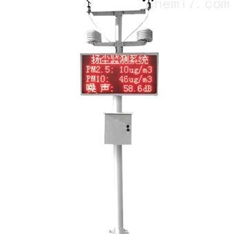 扬尘噪声在线监测平台HCZ-YCZ6