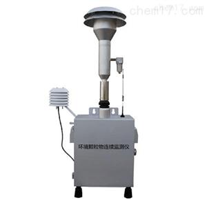 环境颗粒物连续监测仪HCZ-KL9