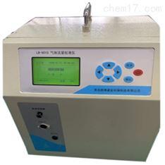 LB-6010型  气体流量校准仪