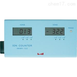 日本ION COUNTER NKMH-103型正负离子检测仪