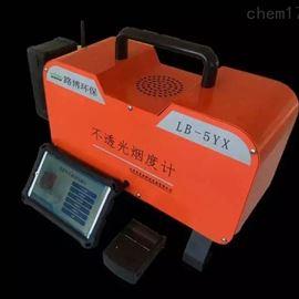 LB-5YX便携式不透光度计检测柴油发动机排气排烟