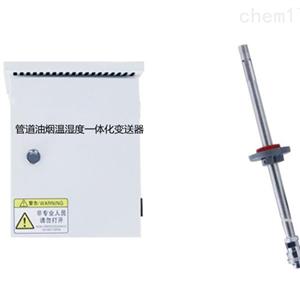 管道油烟温湿度一体化变送器HCZ-GY15