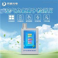 JD-FY1景区负氧离子检测设备