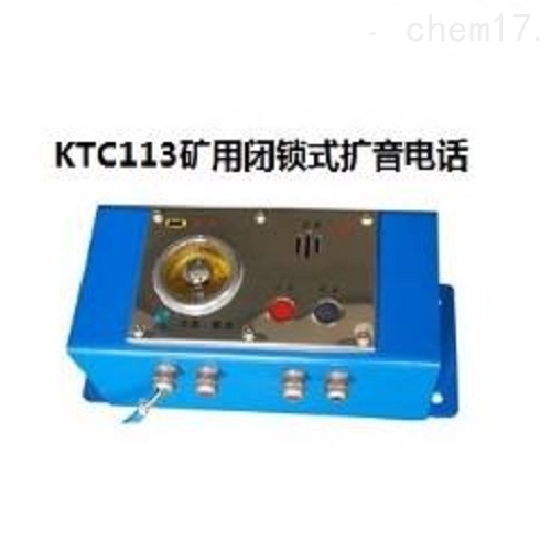 KTC113 矿用闭锁式扩音电话