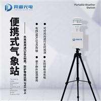 JD-BQX2便攜小型氣象站