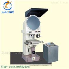 尼康V-20BDC轮廓投影仪 投影屏直径500mm
