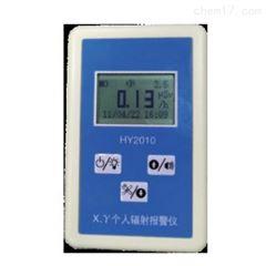 HY2010型X、γ个人辐射剂量报警仪(包邮)