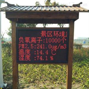 户外LED大屏幕负氧离子监测仪HCZ-LED71